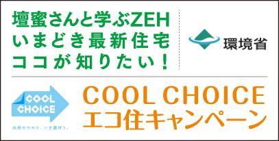 [環境省] 壇蜜さんと学ぶZEH いまどき最新住宅 ココが知りたい! COOL CHOICE エコ住キャンペーン