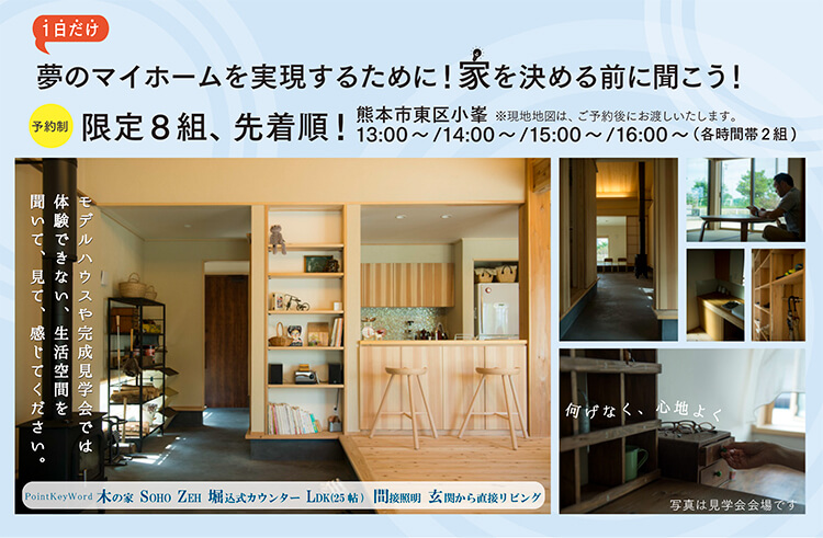 見学会-熊本市東区小峰