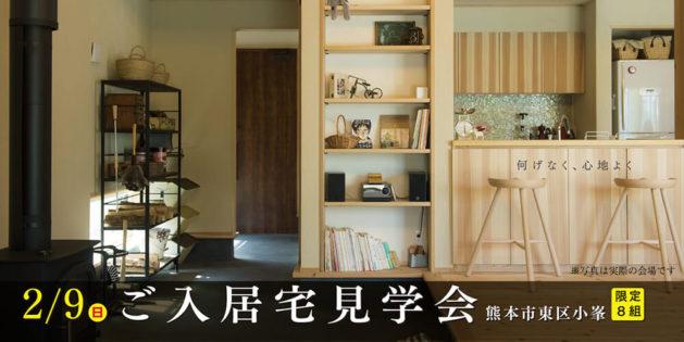 2/9-熊本市東区小峰-ご入居宅見学会