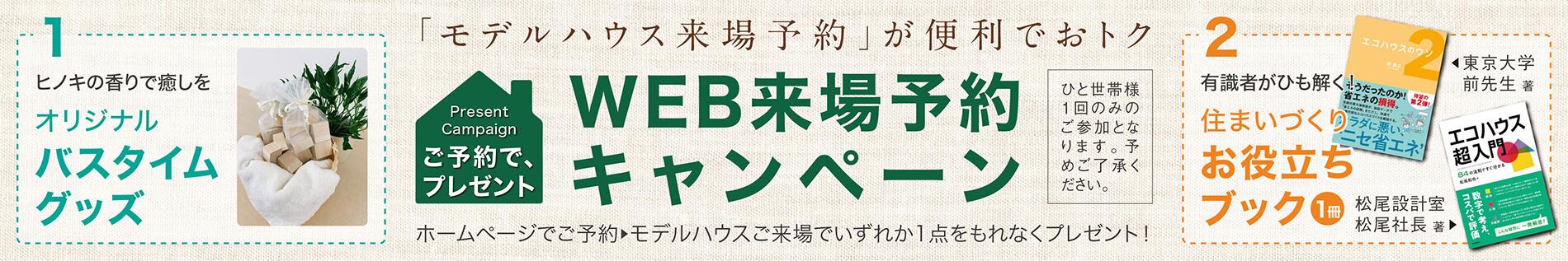 WEB来場予約キャンペーン