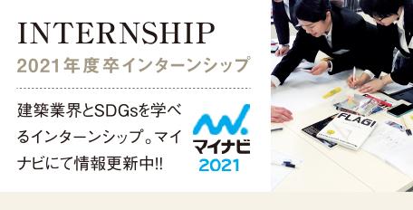 INTERNSHIP-2021年度新卒インターンシップ