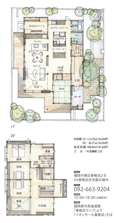 香椎浜モデルハウス -見取り図