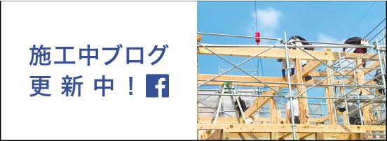 施工中ブログ更新中!