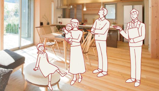 家づくりのながれ-イラスト02