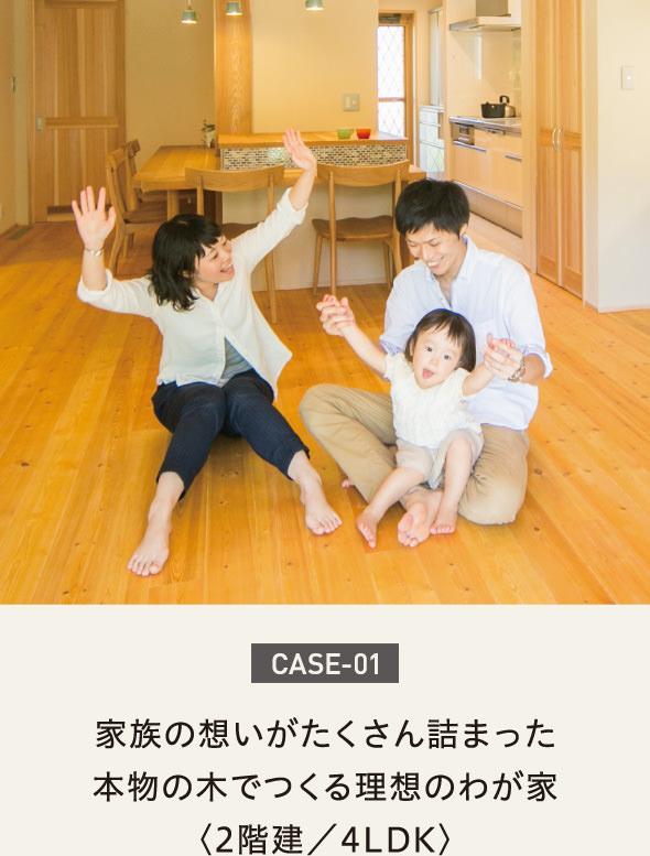 case01-家族の想いがたくさん詰まった本物の木でつくる理想のわが家
