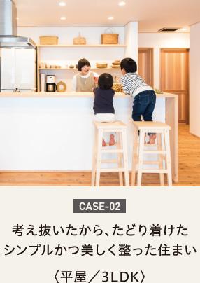 case02-考え抜いたから、たどり着けたシンプルかつ美しく整った住まい