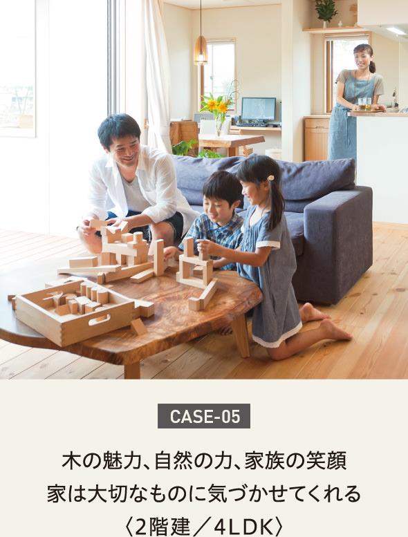 case05-木の魅力、自然の力、家族の笑顔 家は大切なものに気づかせてくれる