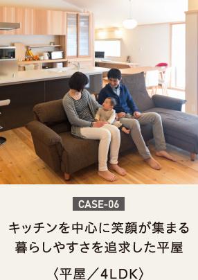 case06-キッチンを中心に笑顔が集まる暮らしやすさを追求した平屋