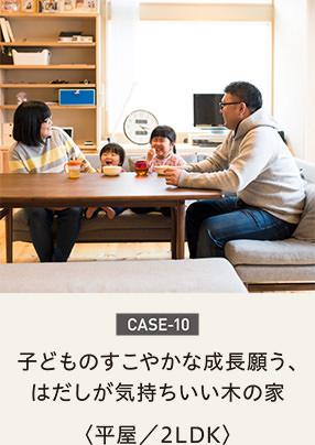 case10-子どものすこやかな成長願う、はだしが気持ちい木の家