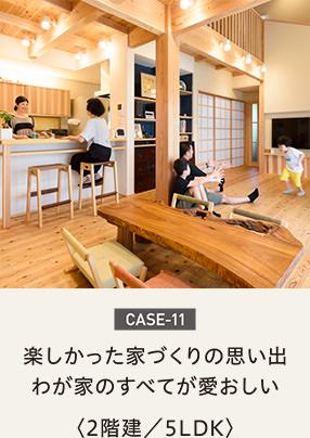case11-楽しかった家づくりの思い出わが家のすべてが愛おしい