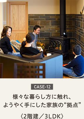 """case12-様々な暮らし方に触れ、ようやく手にした家族の""""拠点"""""""