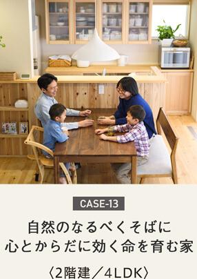 case13-自然のなるべくそばに心とからだに効く命を育む家