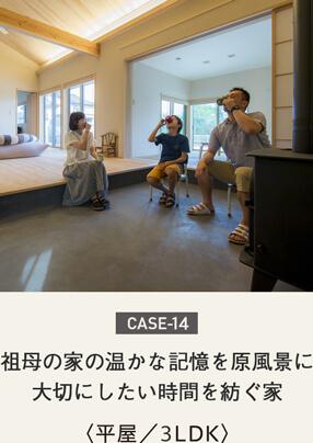 case14-祖母の家の温かな記憶を原風景に大切にしたい時間を紡ぐ家