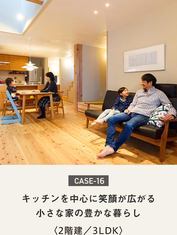 case16-キッチンを中心に笑顔が広がる小さな豊かな暮らし