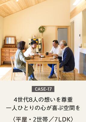 case17-4世代8人の想いを尊重一人ひとりの心が喜ぶ空間を