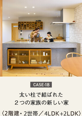 case18-太い柱で結ばれた2つの家族の新しい家