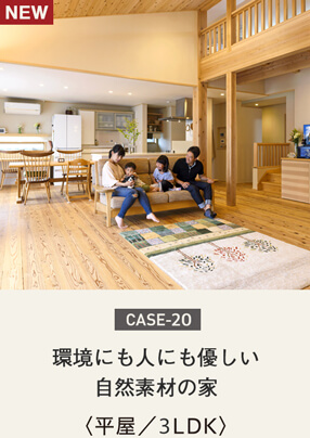 case20-環境にも人にも優しい自然素材の家