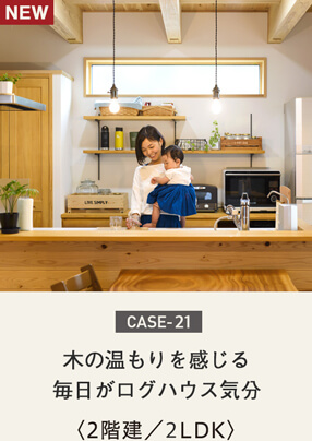 case21-木の温もりを感じる毎日がログハウス気分