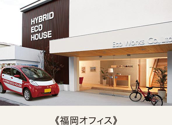 福岡オフィス-外観