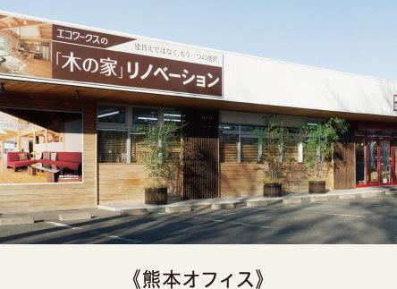 熊本オフィス-外観