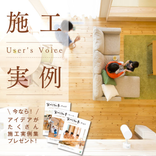User's Voice SP