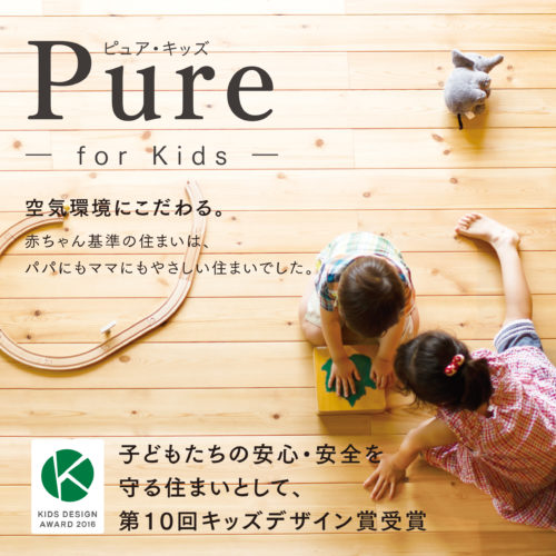 Pure for Kids SP