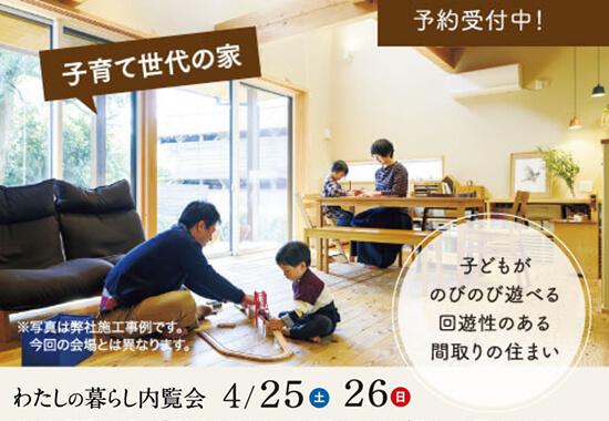 完成見学会-4/25.26-三井郡大刀洗町-eyecatch
