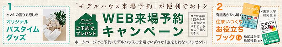 WEB来場予約でプレゼント!