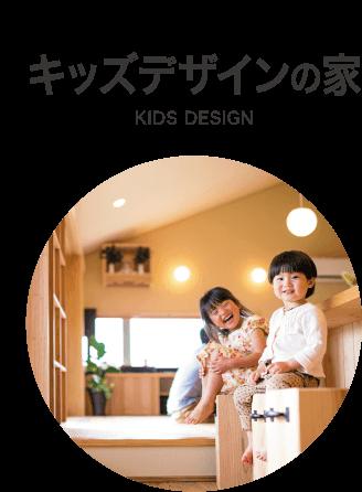 キッズデザインの家
