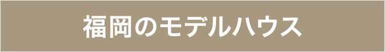 福岡のモデルハウス