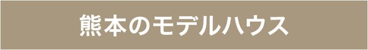 熊本のモデルハウス