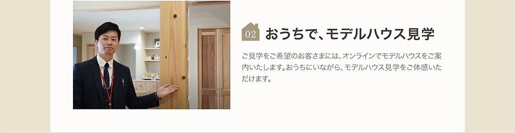02-おうちで、モデルハウス見学