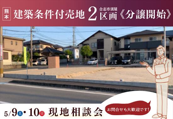 熊本-建築条件付売地2区画-現地相談会-5/9.10-合志市須屋