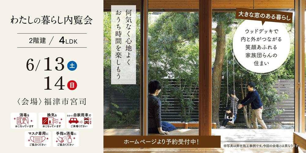 0613-内覧会-福津市宮司-PCバナー
