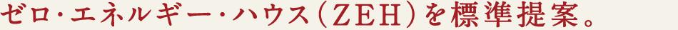 ゼロ・エネルギー・ハウス(ZEH)を標準提案。