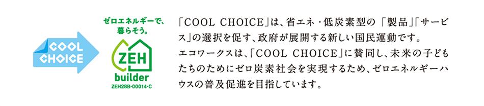 「COOL CHOICE」は、省エネ・低炭素型の「製品」「サービス」の選択を促す、政府が展開する新しい国民運動です。
