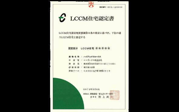 LCCM住宅認定書