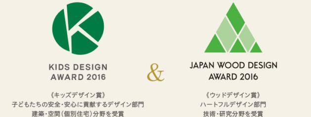 KIDS DESIGN AWARD 2016 & JAPAN WOOD DESIGN AWARD 2016