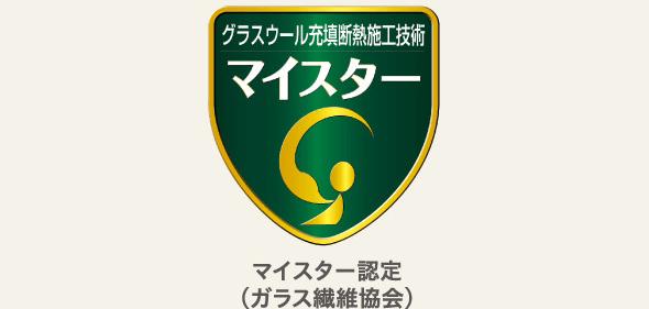 マイスター認定(ガラス繊維協会)