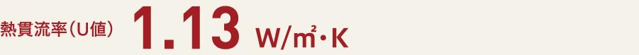熱貫流率(U値)1.13W/m2・K