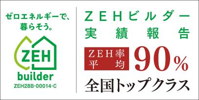 ZEHビルダー実績報告 ZEH率平均90% 全国トップクラス