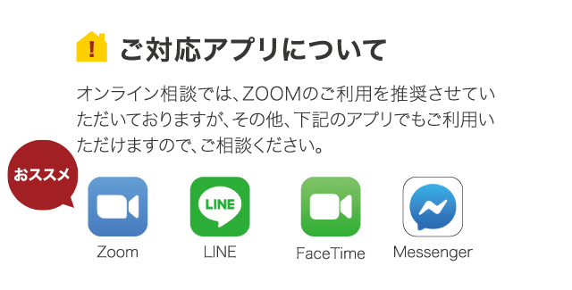 ご対応アプリについて