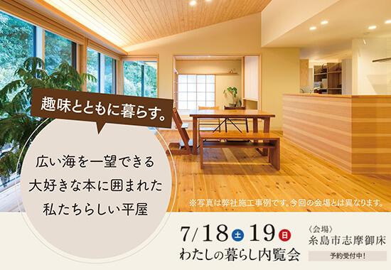 わたしの暮らし見学会|7月18日19日|糸島志摩御床