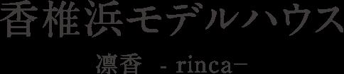 香椎浜モデルハウス 凛香-rinca-