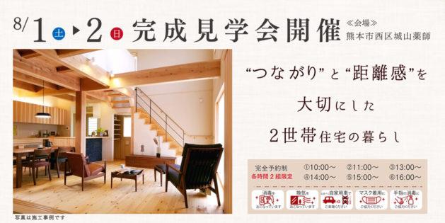 完成見学会 8月1日2日 熊本市西区城山薬師