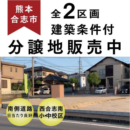 全2区画|建築条件付売地|分譲地販売|熊本合志市