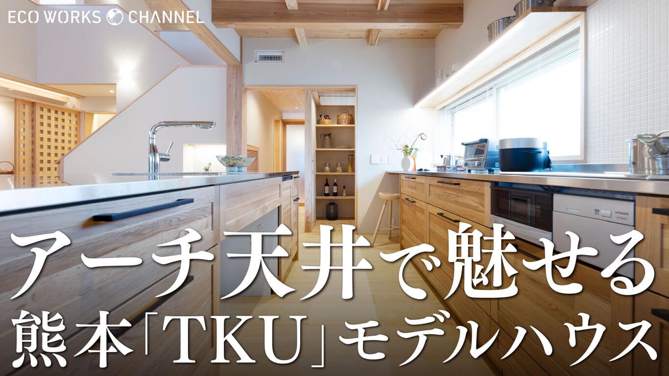 アーチ天井で魅せる熊本「TKU」モデルハウス