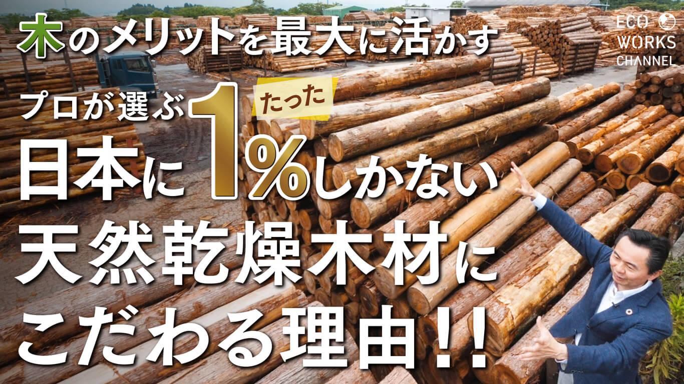 木のメリットを最大に活かす|プロが選ぶ日本にたった1%しかない天然乾燥木材にこだわる理由‼︎