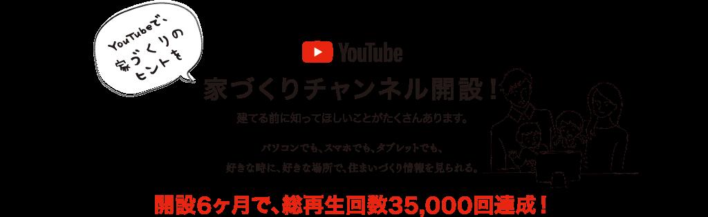 建てる前に知っておきたい!家づくりチャンネル|開設6ヶ月で、総再生回数35,000回達成!