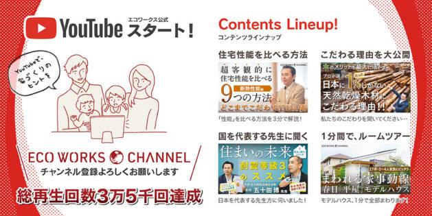 トップバナー|エコワークス公式チャンネル|ユーチューブ